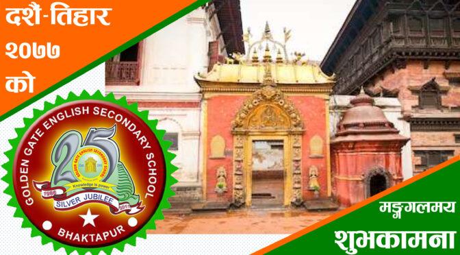 Golden Gate Wishes Vijaya Dashami 2077 with its Signature Song